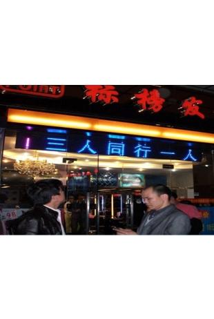 广东天河天平架标榜店(战略合作)