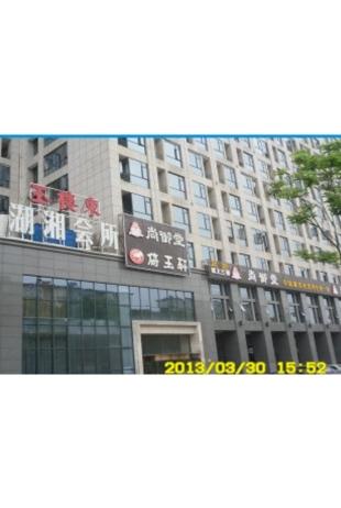 湖南长沙湖湘酒店