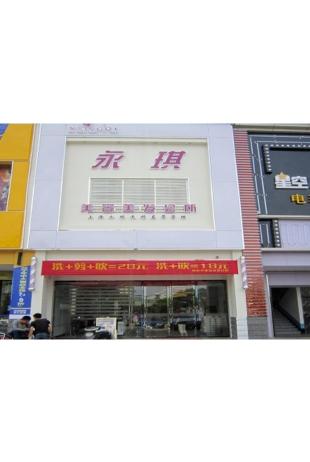 湖南长沙永琪店外景(战略合作)