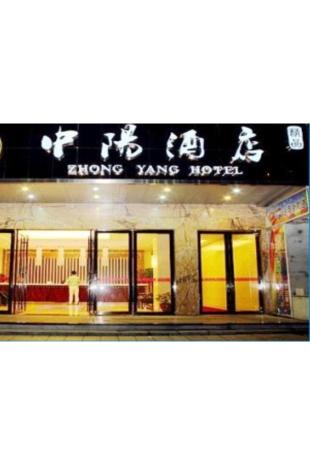 湖南长沙中阳酒店