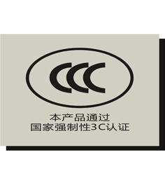 本产品通过国家强制性3C认证