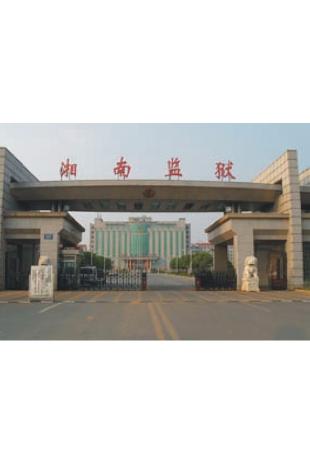 司法部湘南监狱