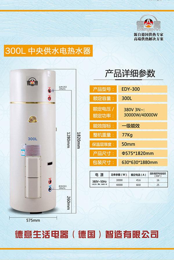 300L-中央供水电热水器