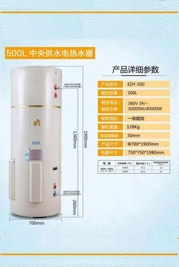 500L-中央供水电热水器