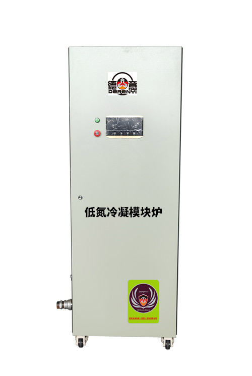 300KW低氮冷凝模块炉