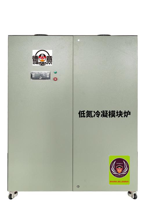 600KW低氮冷凝模块炉