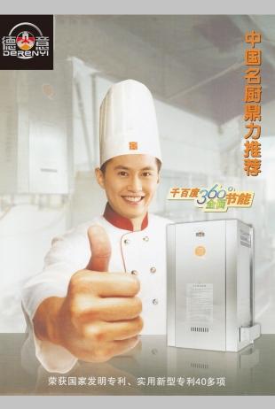 四川热水炉