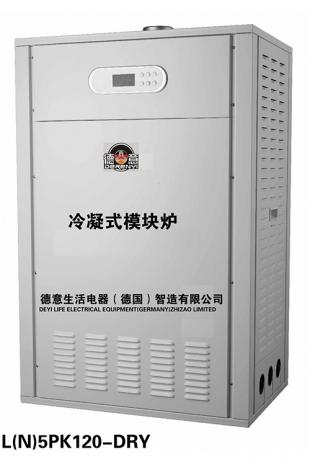 L(N)5PK120-DRY模块炉