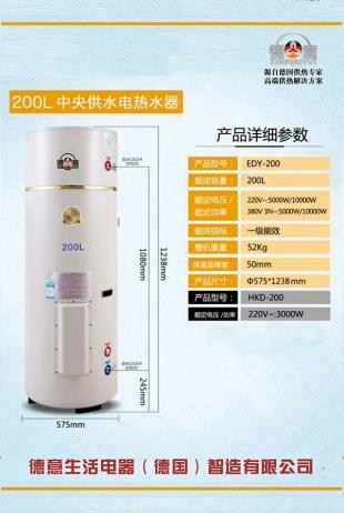 200L-中央供水电热水器