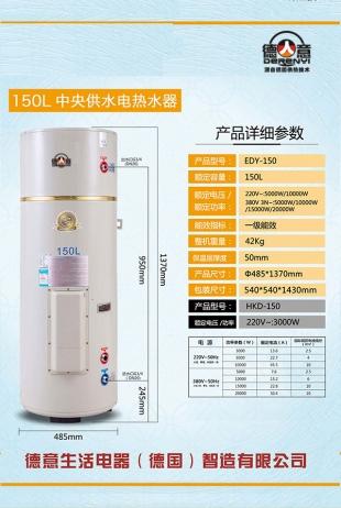 150L-中央供水电热水器