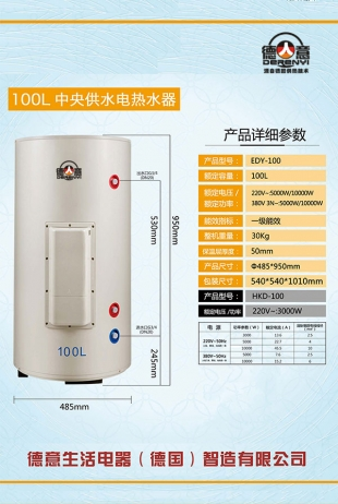 100L-中央供水电热水器